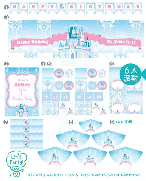 網站產品圖冰雪城堡-03