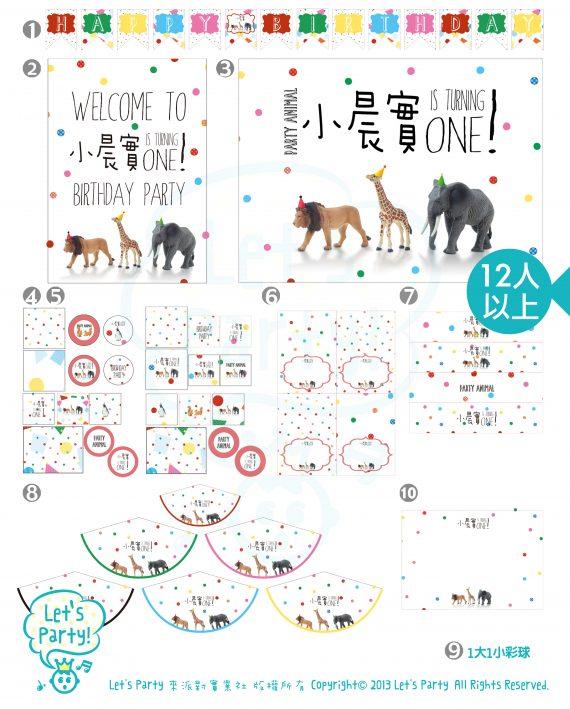 網站產品圖動物派對-02