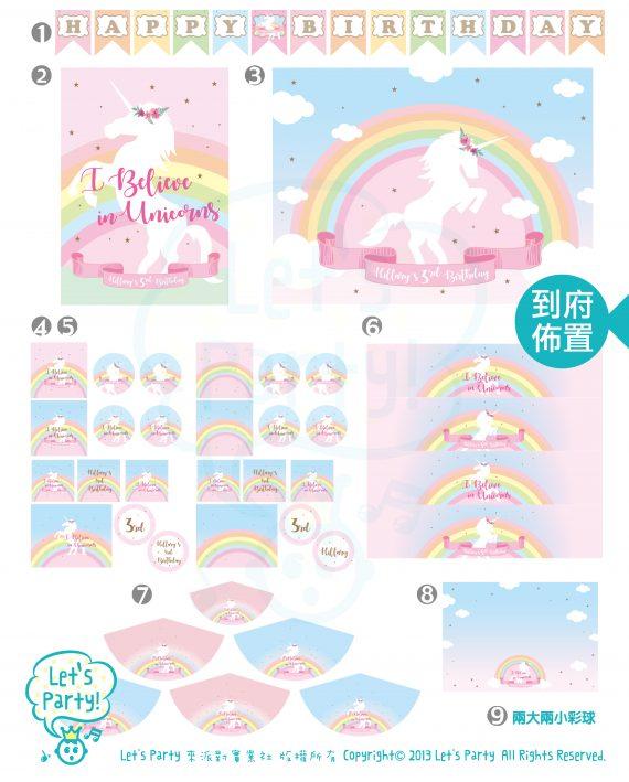 網站產品圖彩虹獨角獸-01