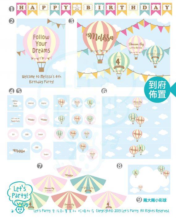 網站產品圖熱氣球-01