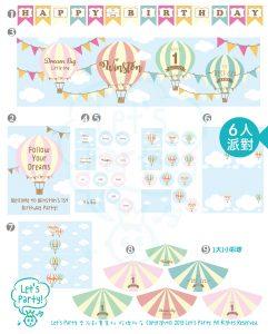 網站產品圖熱氣球-03