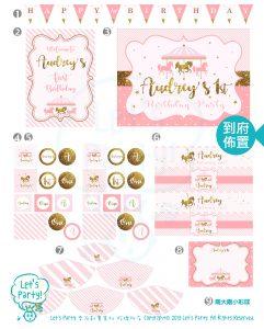 網站產品圖粉紅旋轉木馬-01