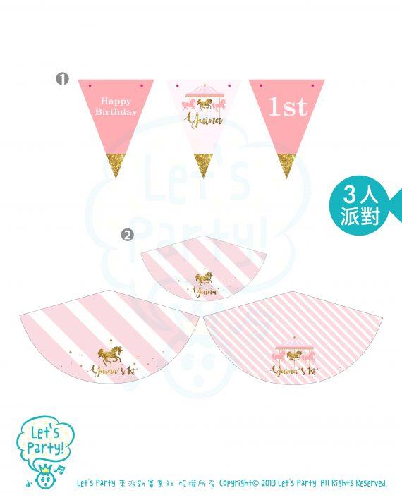 網站產品圖粉紅旋轉木馬-04