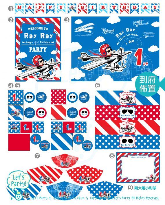 網站產品圖-小小飛行員-01