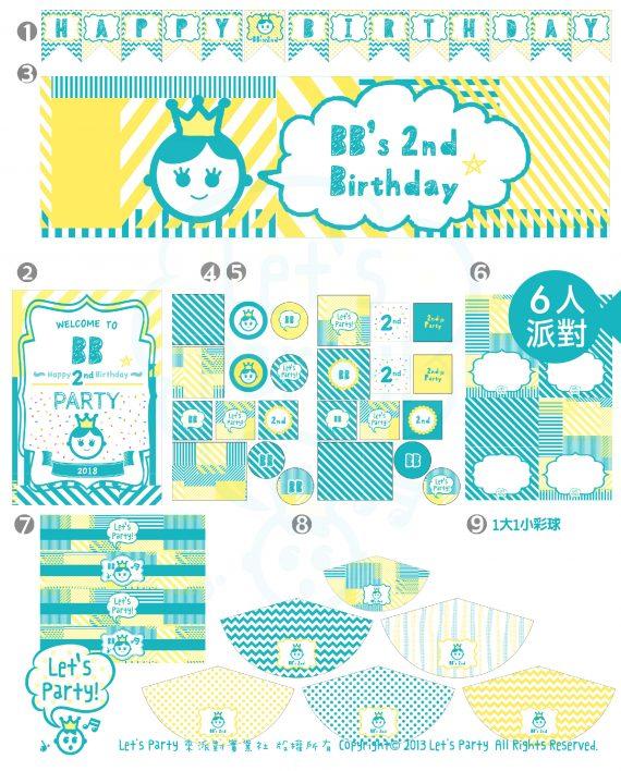 網站產品圖來派對-03