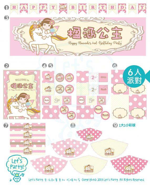 網站產品圖公主獨角獸-03