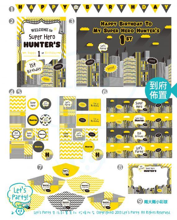 網站產品圖城市英雄-01