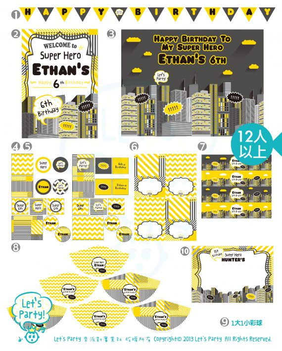 網站產品圖城市英雄-02