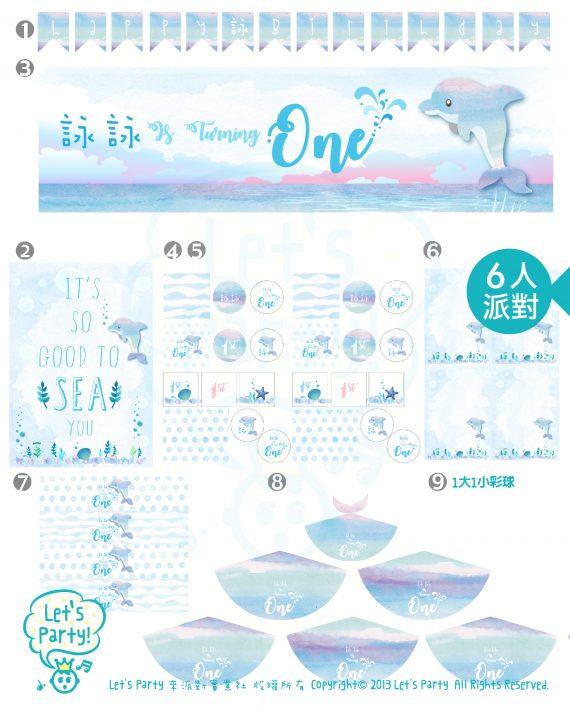網站產品圖海豚-03