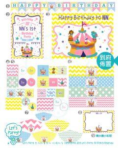 網站產品圖粉彩馬戲-01