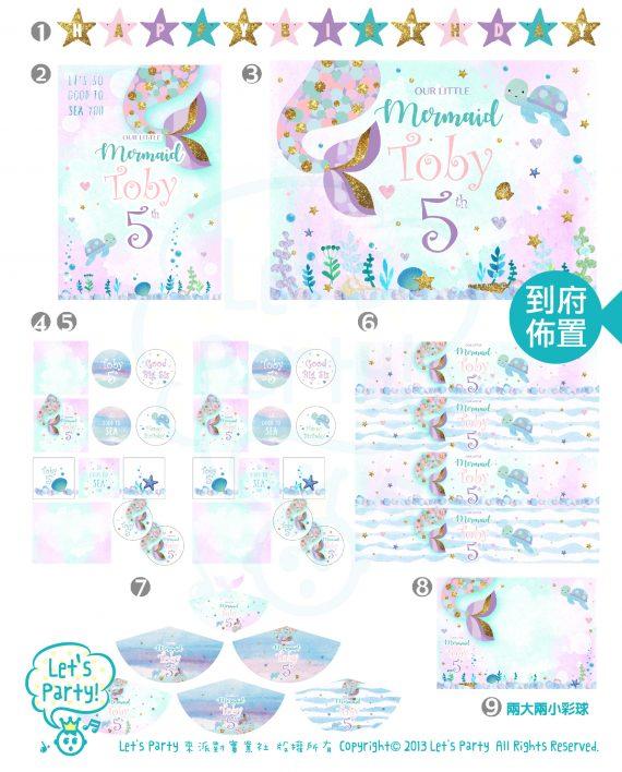 網站產品圖美人魚-01