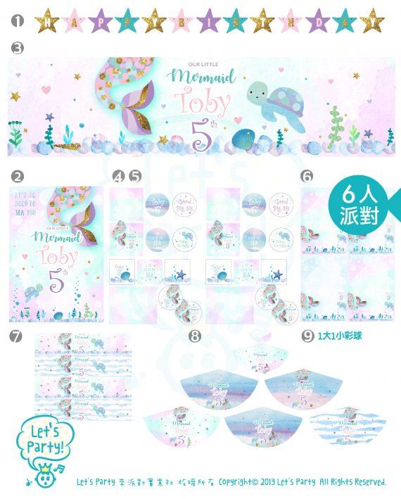 網站產品圖美人魚-03