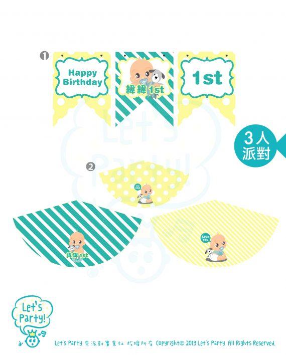 網站產品圖肉腳奶娃-04