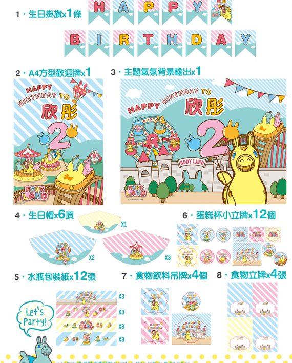 0104徐郁涵遊樂園