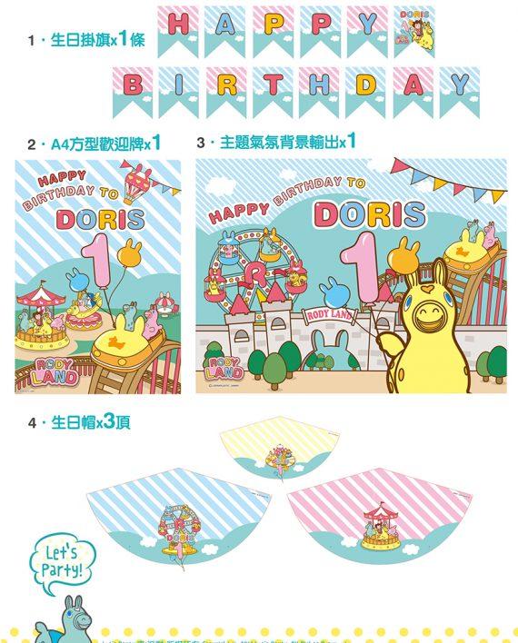 0117謝幸芳遊樂園