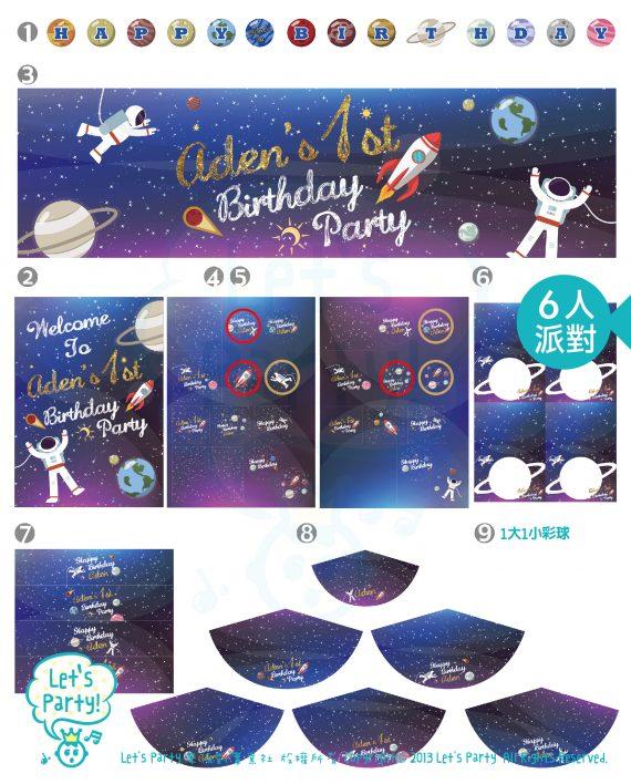 網站飛向宇宙3-03