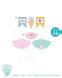 糖果冰淇淋-04